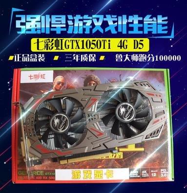 顯卡盒裝影馳七彩虹華碩GTX1050 2G/TI4G電腦吃雞1060 3g/6g顯卡RX580