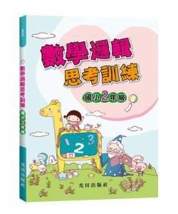 光田數學邏輯思考訓練(國小2年級)