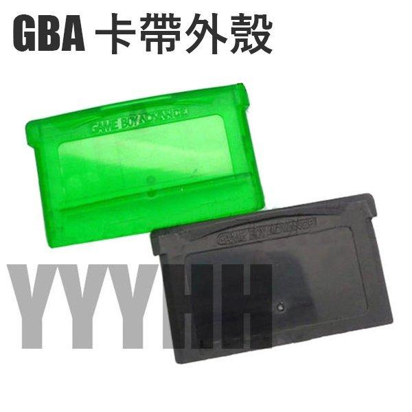 任天堂 GBA卡帶盒 卡帶收納盒 GBA 遊戲卡 外殼 卡帶保存盒 BM NDS NDSL 遊戲機  卡帶盒