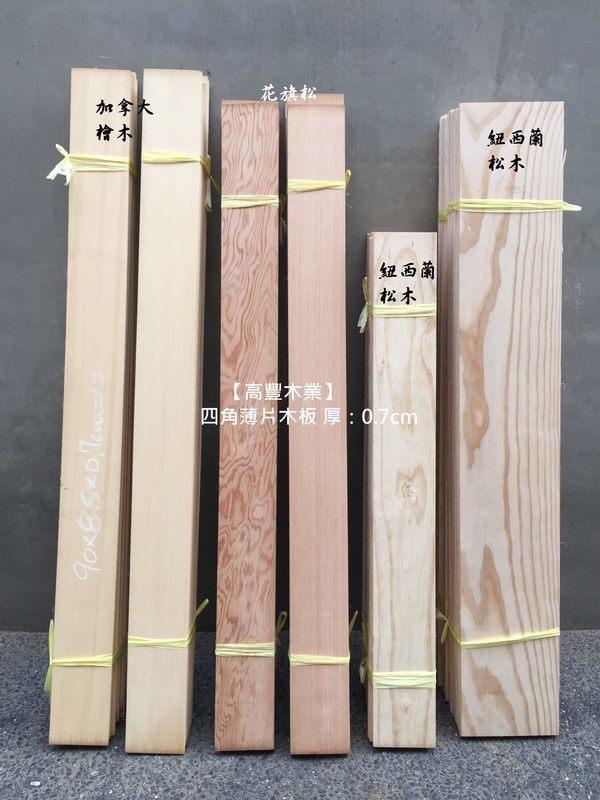 《高豐木業》紐松,花旗松,加檜薄木板 厚度:0.7cm,長度:90cm,寬度:8.5~14.5cm,雷雕 台南木材