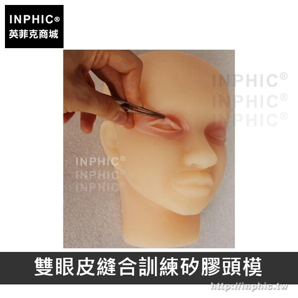 INPHIC-矽膠人頭教學模型醫美注射皮膚縫合面部模型醫學模型微整教學道具-雙眼皮縫合訓練矽膠頭模_6yrs