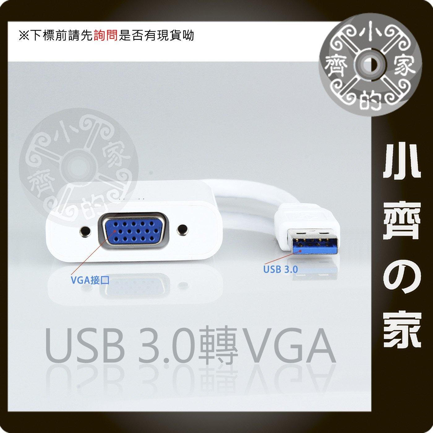 USB 3.0 2.0 轉 VGA 影像訊號線 USB TO VGA 外接顯示卡 螢幕視頻線 小齊的家