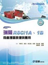 鎰盛(光華商場5F39R)-瑞薩R8C 1A、1B微處理器原理與應用 (附學習光碟) (含稅價)