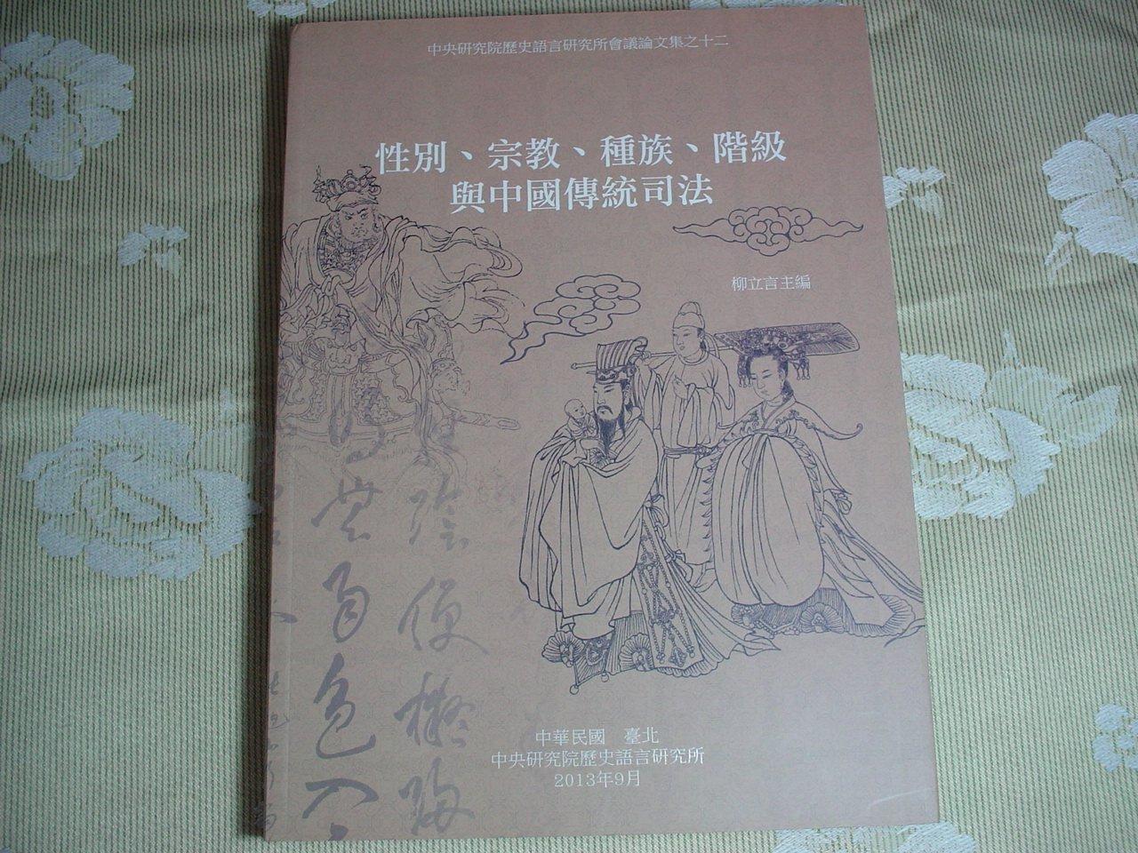 性別、宗教、種族、階級與中國傳統司法 2013年9月 《柳立言 主編》 書況為實品拍攝,無標記, 如圖【A3.49】