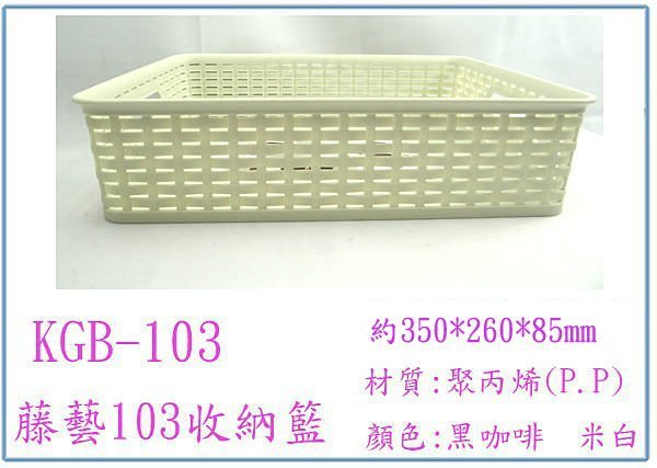 『 峻呈 』(全台滿千免運 不含偏遠 可 ) 聯府 KGB-103 KGB103 藤藝103收納籃 整理籃 塑膠籃