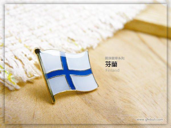 【衝浪小胖】芬蘭國旗徽章/胸章/勳章/別針/獎章/200國可選購蒐集