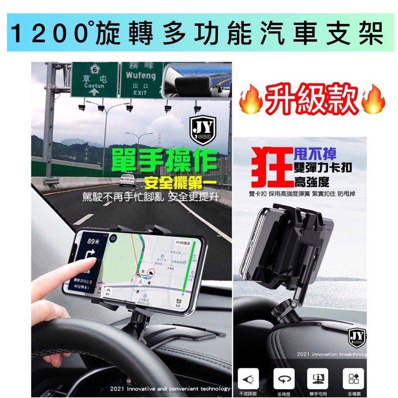 超強升級款💯可旋轉1200° 車用多功能支架 一架多用 車用導航架 儀表板 遮陽板 後照鏡 手機架 GPS支架 手機架