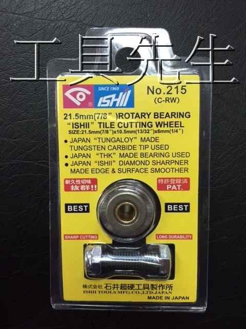 【工具先生】日本原裝 ISHII 專用 替刃 適用:雙管 拋光石英磚 手動磁磚切割機 磁磚切台 另售同牌其他大小尺寸切台