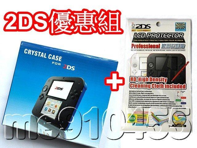 2DS水晶殼 + 螢幕貼 - 2DS 保護殼 水晶盒 2ds 保護套 保護膜 透明水晶盒 硬殼 保護貼【2DS優惠組】