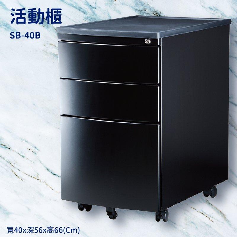 辦公 〞黑色活動櫃(圓弧) SB-40B【桌邊 】辦公室 辦公桌 鐵櫃 抽屜櫃 收納櫃 置物櫃 文件櫃 辦公櫃