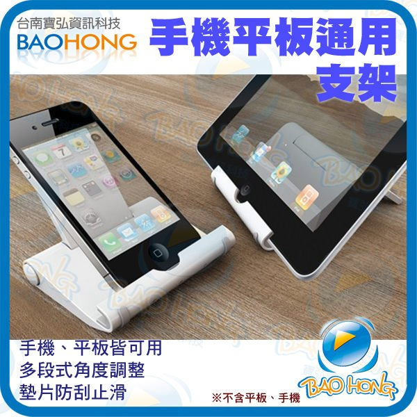 台南寶弘】桌面桌上型 手機 平板電腦 折疊支架 固定架 手機座 可新營 iPad mini Air Z3 G3 M8
