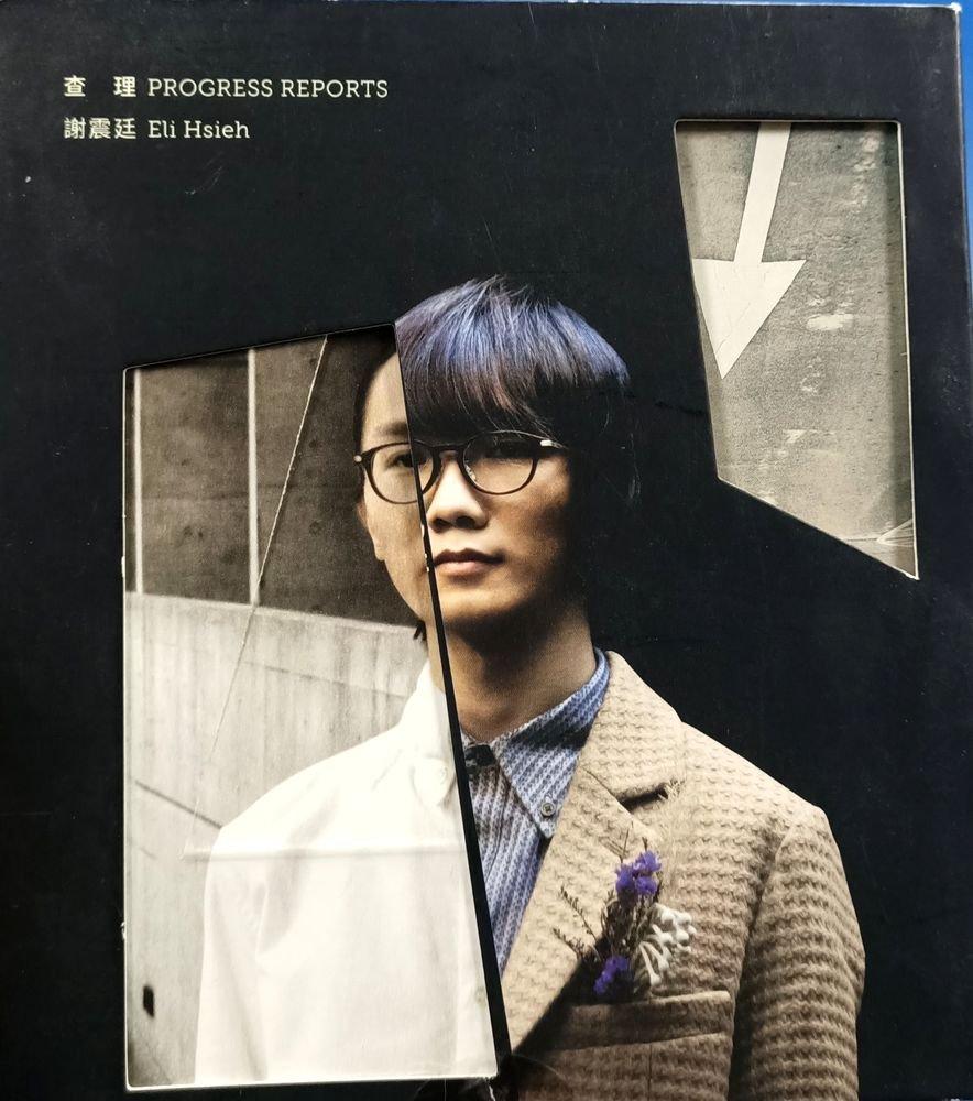 謝震廷 - 查理(電台宣傳版CD)