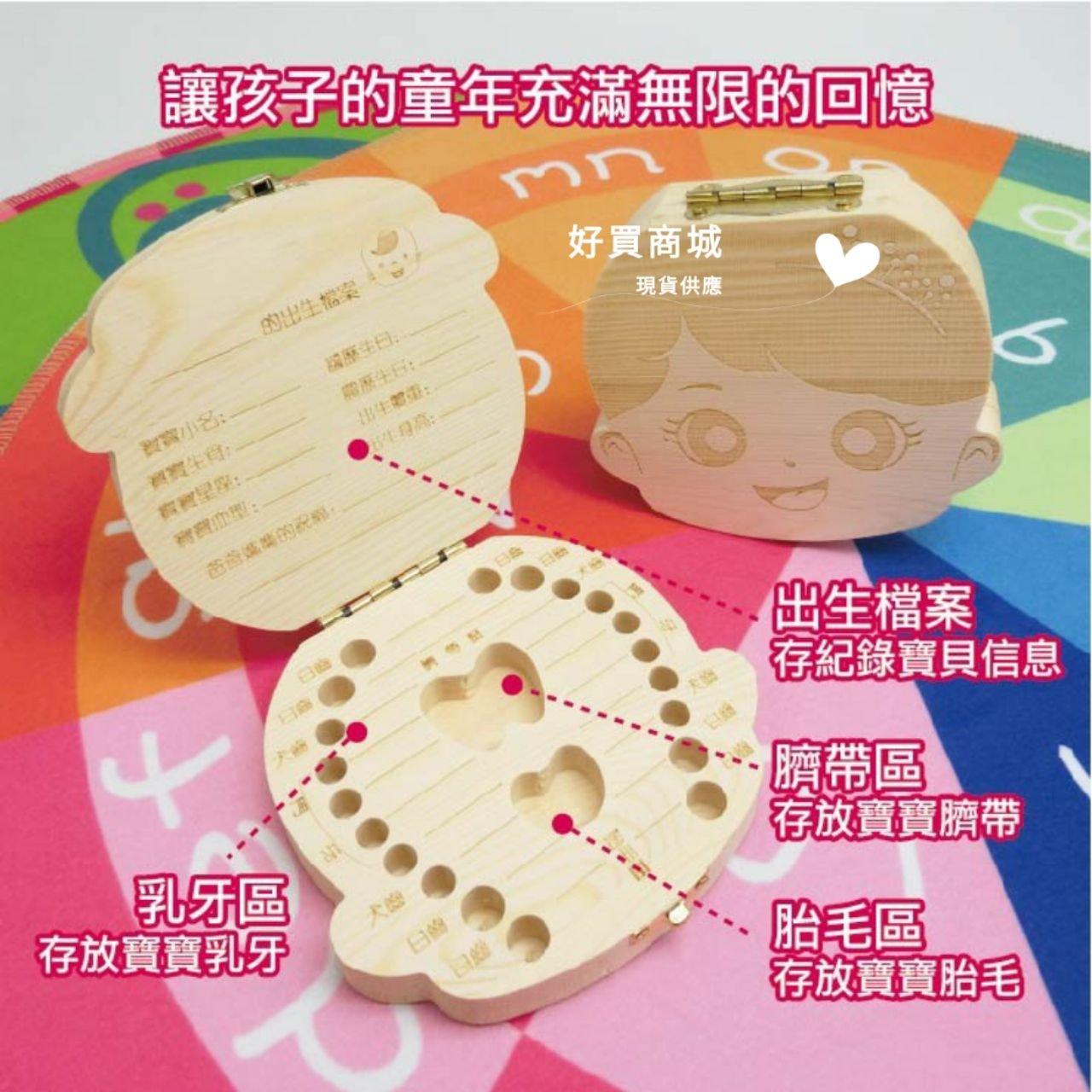 乳牙保存盒可彩繪DIY乳牙盒 天然原木 有淡淡的木頭香????好買商城????
