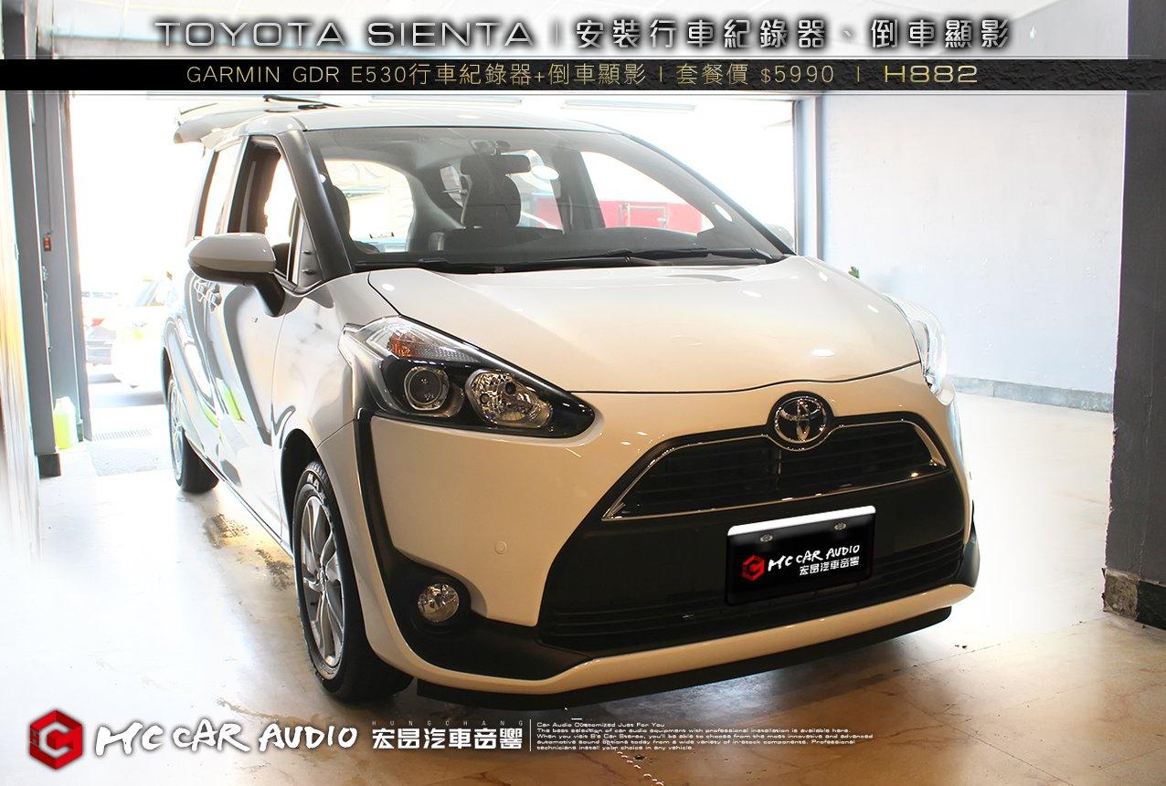 【宏昌汽車音響】TOYOTA SIENTA 安裝 GARMIN GDR E530 行車紀錄器+倒車顯影 H882