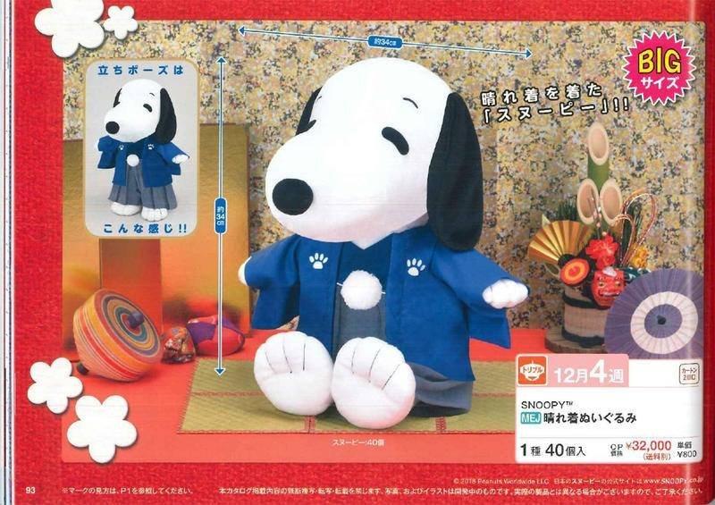 【動漫瘋】  日本正版 景品 史努比 史奴比 著正裝絨毛娃娃 布偶 34cm