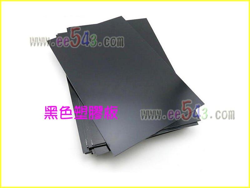 黑色塑膠板厚1mm*30*20公分.ABS板DIY材料建築模型樣品底座