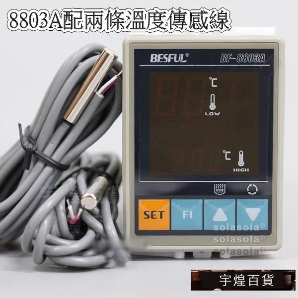 《宇煌》溫控控制器溫度溫控器溫控儀溫差太陽能8803A配兩條溫度傳感線_G8CP