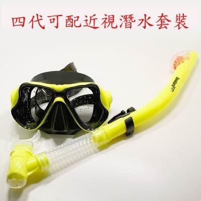 【浮潛三寶套裝-四代近視-1套/組】潛面鏡潛水鏡乾式呼吸管 成人兒童(配近視度數結帳時請備註)-76005