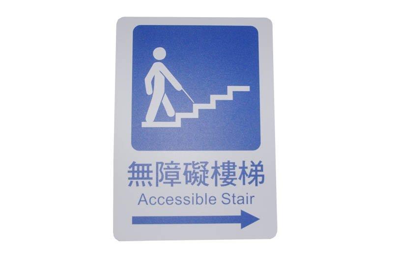 力維新室內指標[H0020] 貼壁式無障礙標示牌 無障礙空間 標示牌 標誌 防焰 無障礙樓梯往右.方向指引.指示