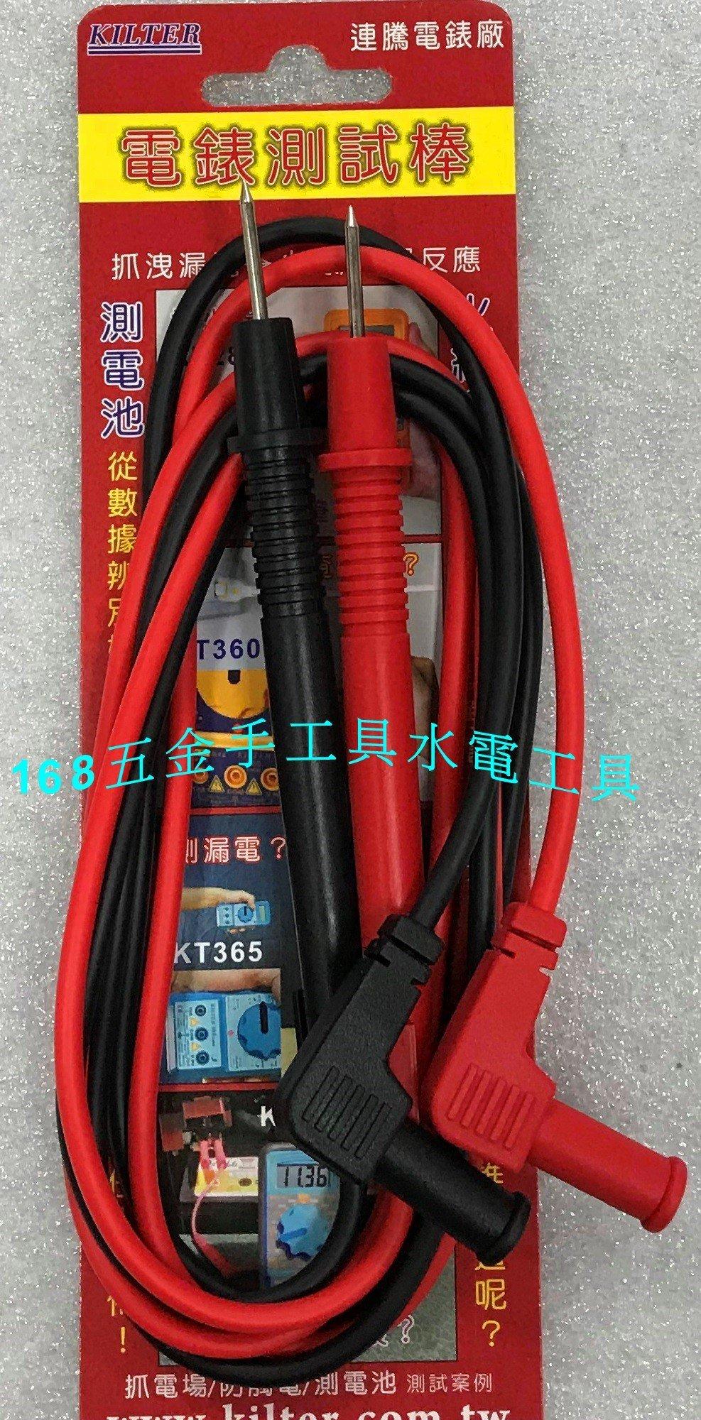 ~168 具~三用電錶測試線:連騰KT-010 長袖型 測試棒 電錶線 電子材料 製