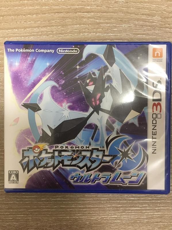 現貨全新 3DS遊戲 精靈寶可夢 究極之月 神奇寶貝 Pokemon 中文日版 究極月亮【歡樂屋】
