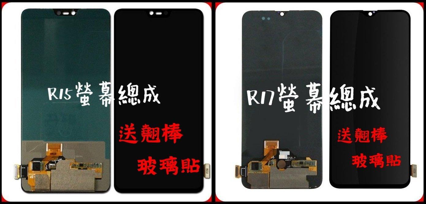 OPPO系列 螢幕總成 送玻璃貼 R17 R17PRO R15 LCD液晶破損 DIY維修螢幕 TFT 屏幕