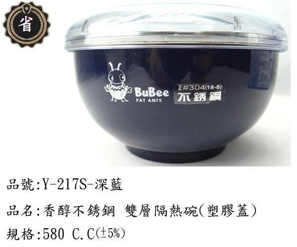 ~省錢王~ 香醇 不銹鋼 雙層 隔熱碗 Y-217S 深藍 塑膠蓋 防滑 14公分 正#304 18-8