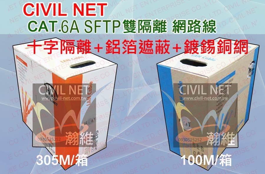 【瀚維 規格書】CIVIL NET 網路線 CAT.6A SFTP 鋁箔隔離 雙隔離 售 大同 AMP 華新麗華 大山