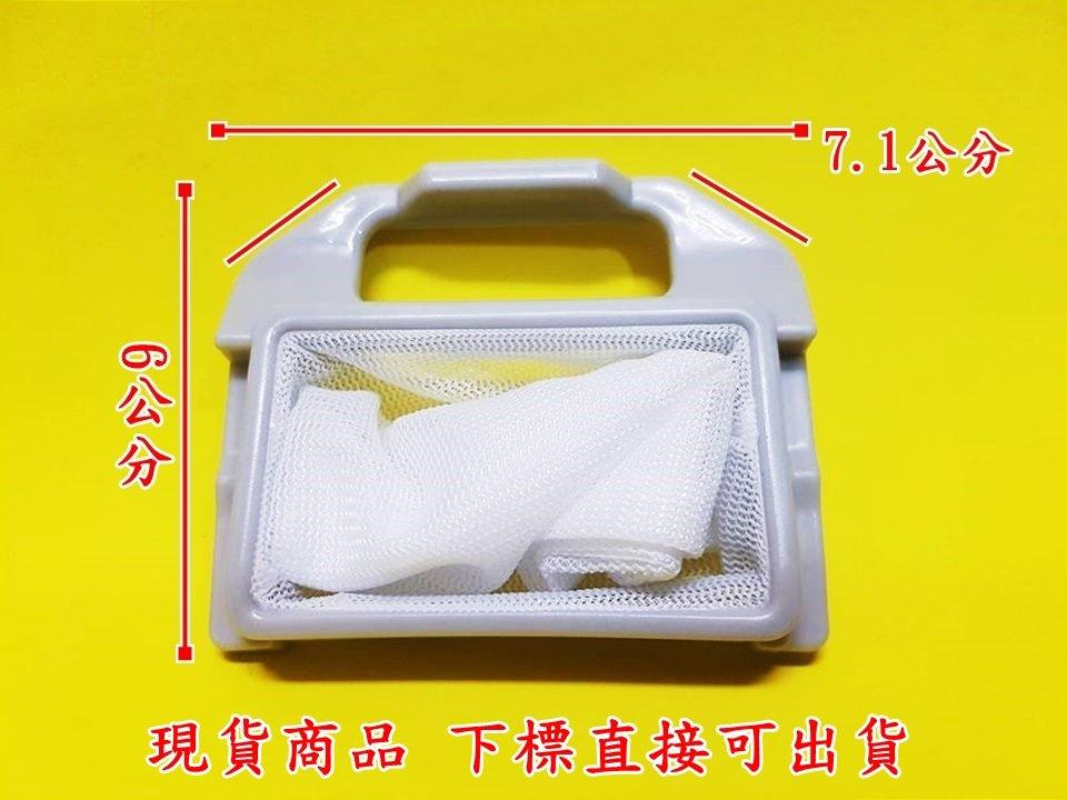 東元洗衣機濾網  厚濾網W101UN、W102UN、W102UW、 W1028UN、W1018FW 適用大同 聲寶