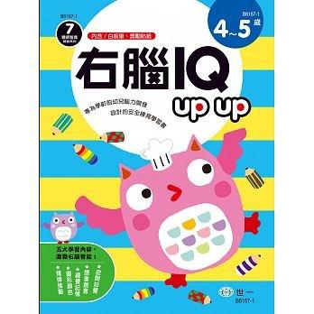 【小幫手2館】世一 右腦IQupup(4-5歲) (附可擦拭白板筆1枝,獎勵貼紙1張)