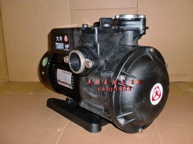 大井泵浦-TS800*1HP 靜音不生銹抽水機*靜音抽水馬達~多段式葉輪*內置溫控無水斷電保護*同木川 KQ725