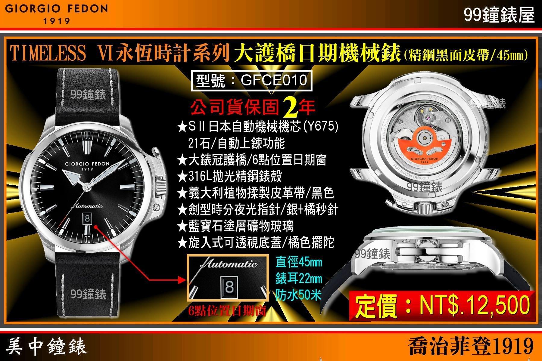 """【美中鐘錶】GIORGIO FEDON""""永恆時計機械 VI""""系列大護橋日期機械腕錶(銀框黑面/45mm)GFCE010"""
