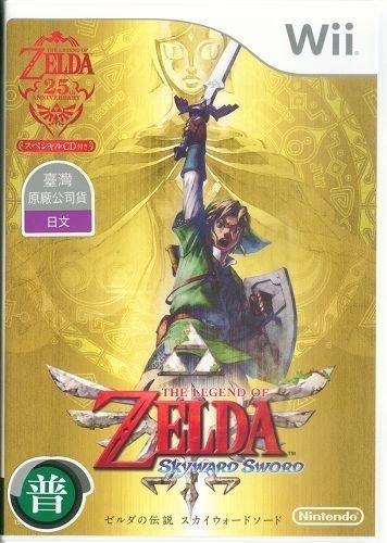 任天堂Wii 薩爾達傳說 天空之劍 代理日版 內附初回特典CD 全新未拆 wii-u可用