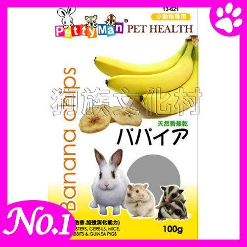 ☆~狗族遊樂園~☆美國PettyMan《13-621 天然香蕉乾100g》