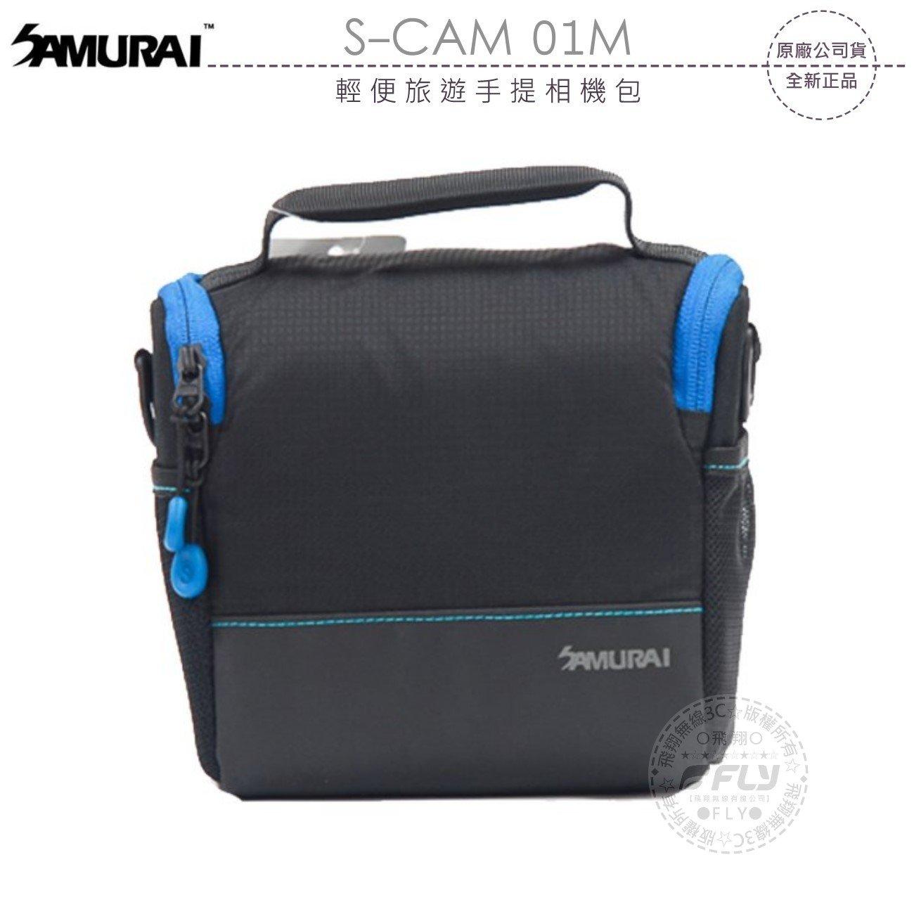 《飛翔無線3C》SAMURAI 新武士 S-CAM 01M 輕便旅遊手提相機包│公司貨│攝影收納袋 出遊攜帶包