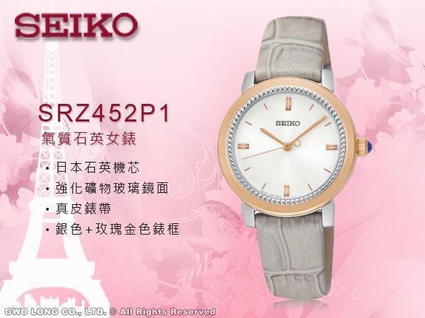SEIKO 精工 手錶 專賣店  SRZ452P1 女錶 石英錶 真皮錶帶 玫瑰金 防水 全新品