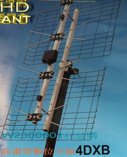 高畫質數位電視天線 新能 NPE-4DXB 一支+5C電纜線10米2條+7172二路分配器一個 利益購 低價批售