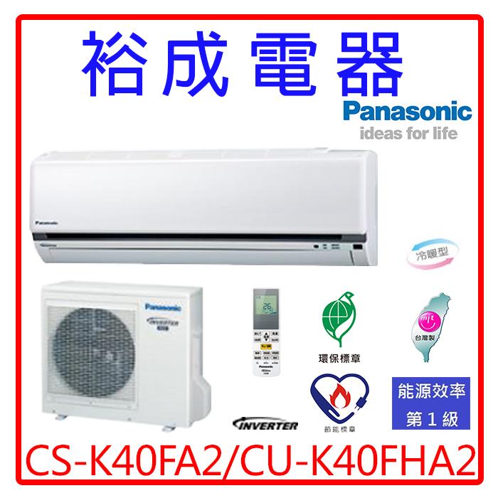 【裕成電器.詢價超划算】國際牌變頻冷暖氣CS-K40FA2/CU-K40FHA2另售CU-LJ40BHA2日立