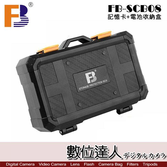 【 】FB-SCB08 雙相機電池  SD microSD 記憶卡收納盒 雙電池盒 防潑防塵 CF TF XQD