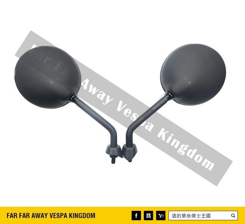 遠的要命偉士王國 Vespa PIAGGIO LX/S/LT/LXV/GTS/ET8 燻黑 短版 後照鏡 後視鏡 照後