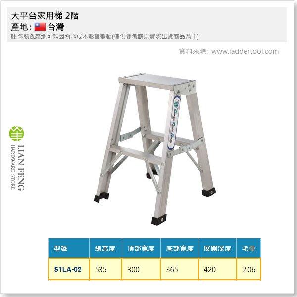 【工具屋】*含稅* 大平台家用梯 2階 鋁梯 S1LA-02 荷重90公斤 鋁合金 家用 工具梯 工作梯 家庭 三階梯
