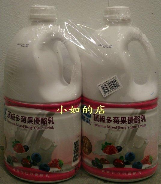 【小如的店】COSTCO好市多代購~福樂 頂級多莓果優酪乳(1700ml*2)添加藍莓.草莓.蔓越莓.黑醋栗&蘆薈果粒