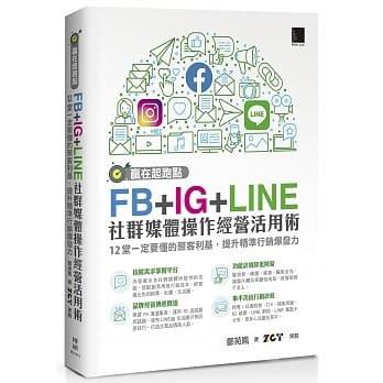 【大享】 FB+IG+LINE社群媒體操作經營活用術 9789864344666 博碩 MI21912 500