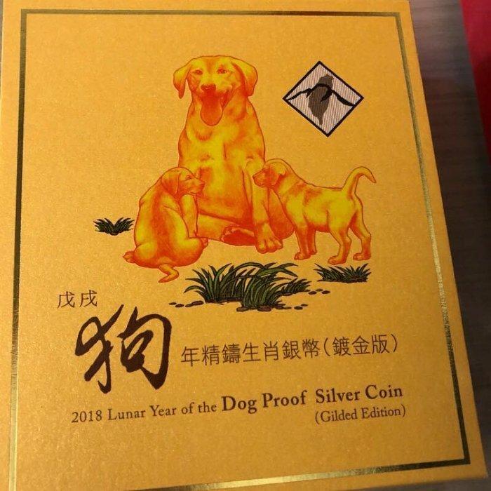 2018年 狗年精鑄生肖銀幣 紀念幣 (鍍金版)