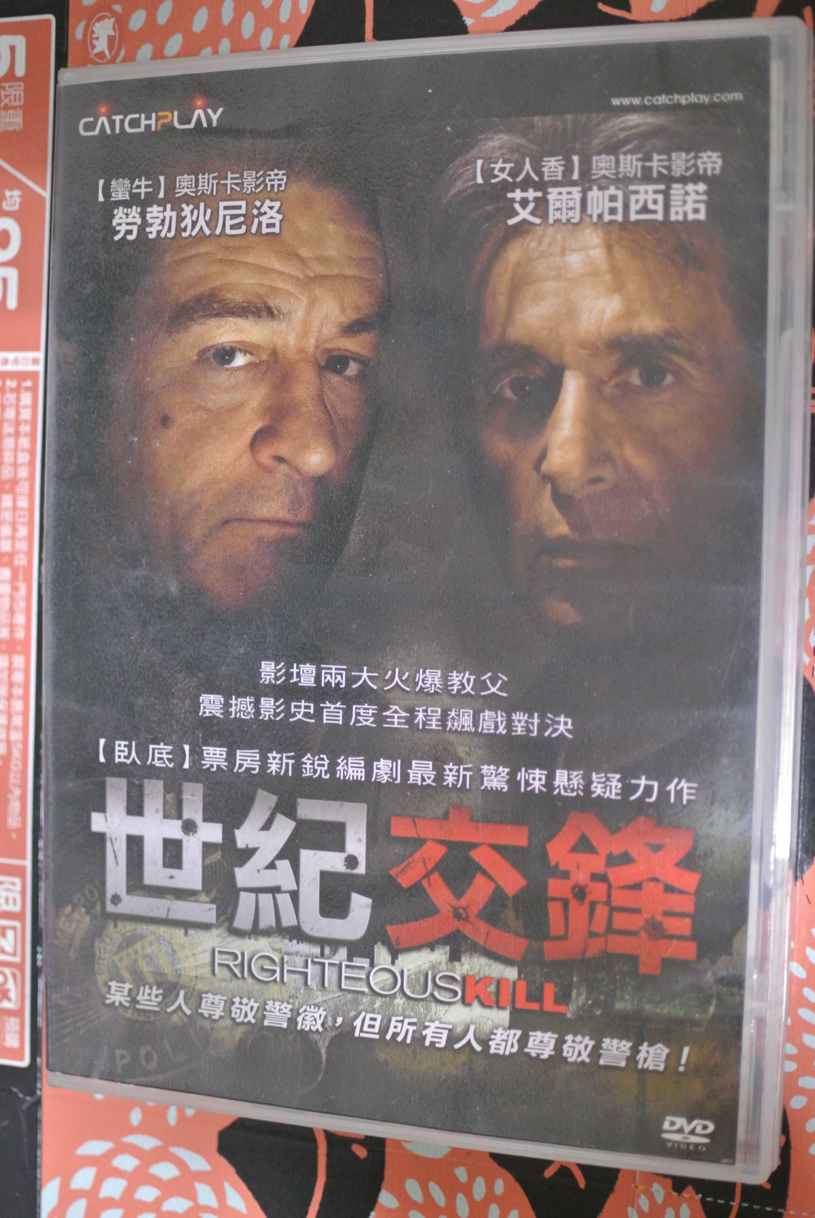 DVD ~ RIGHTEOUS KILL 世紀交鋒 ~ 2009 CATCHPLAY CPT0008