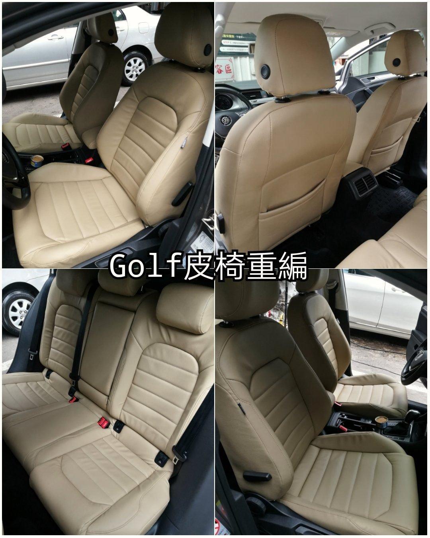 福斯 皮椅套 皮椅更新 換皮 重編 polo golf 金龜車 vw tiguan sharan touran Passat variant