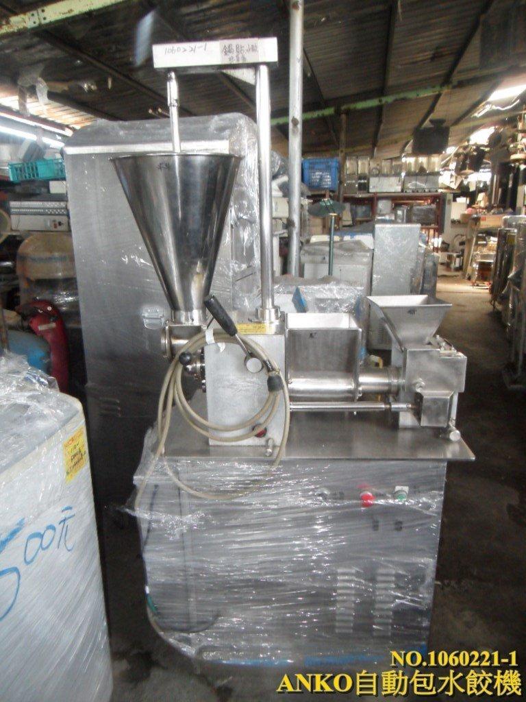 543二手貨-二手台製 ANKO 自動包水餃機/包鍋貼機
