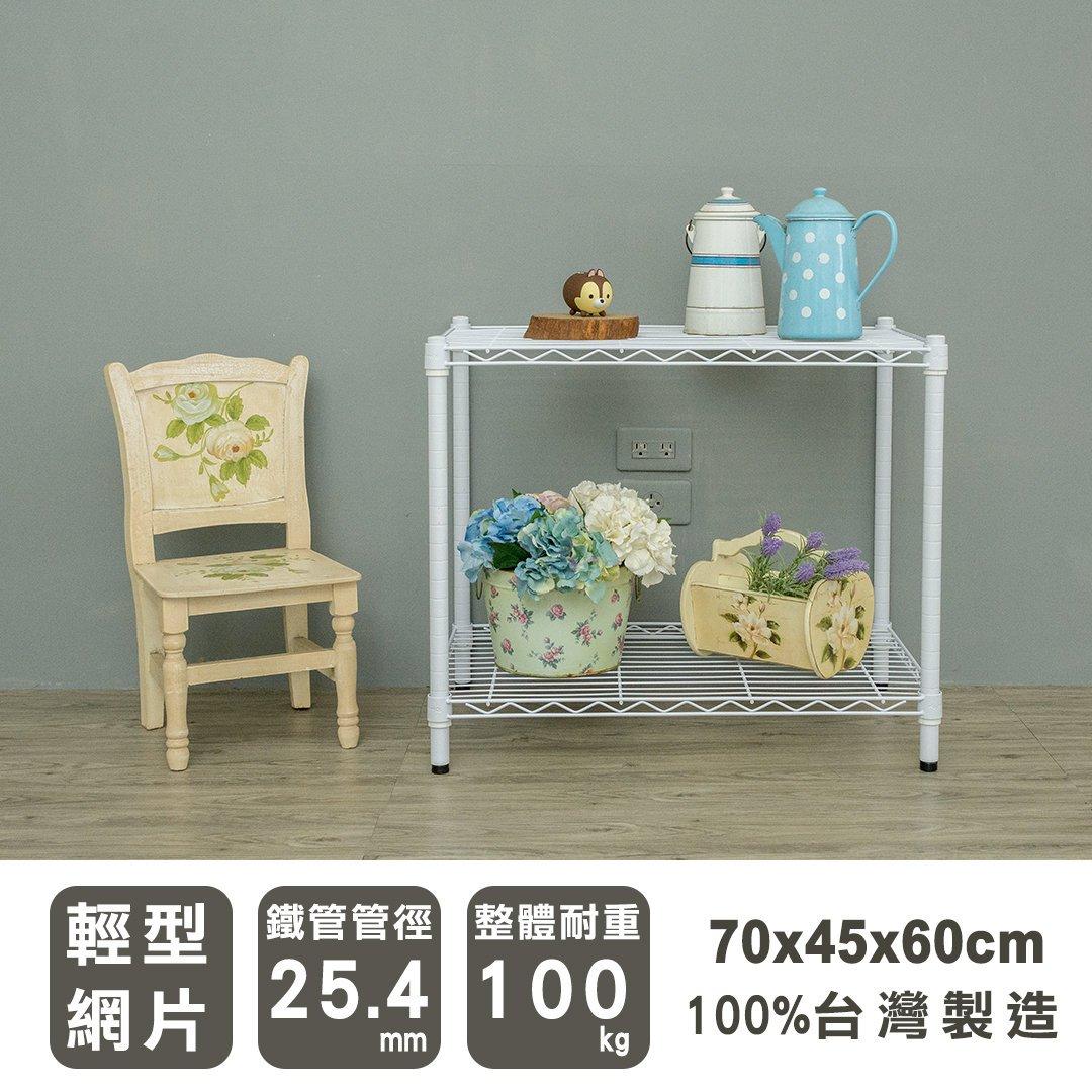 *鐵架小舖*輕型 70X45X60 二層烤漆白波浪架 鐵架 收納架 衣櫥 層架 置物架 貨架