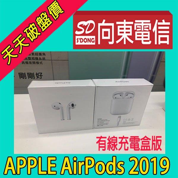 【向東電信=現貨】全新蘋果Apple airpods 二代有線充電盒 無線藍芽耳機台灣公司貨3990元