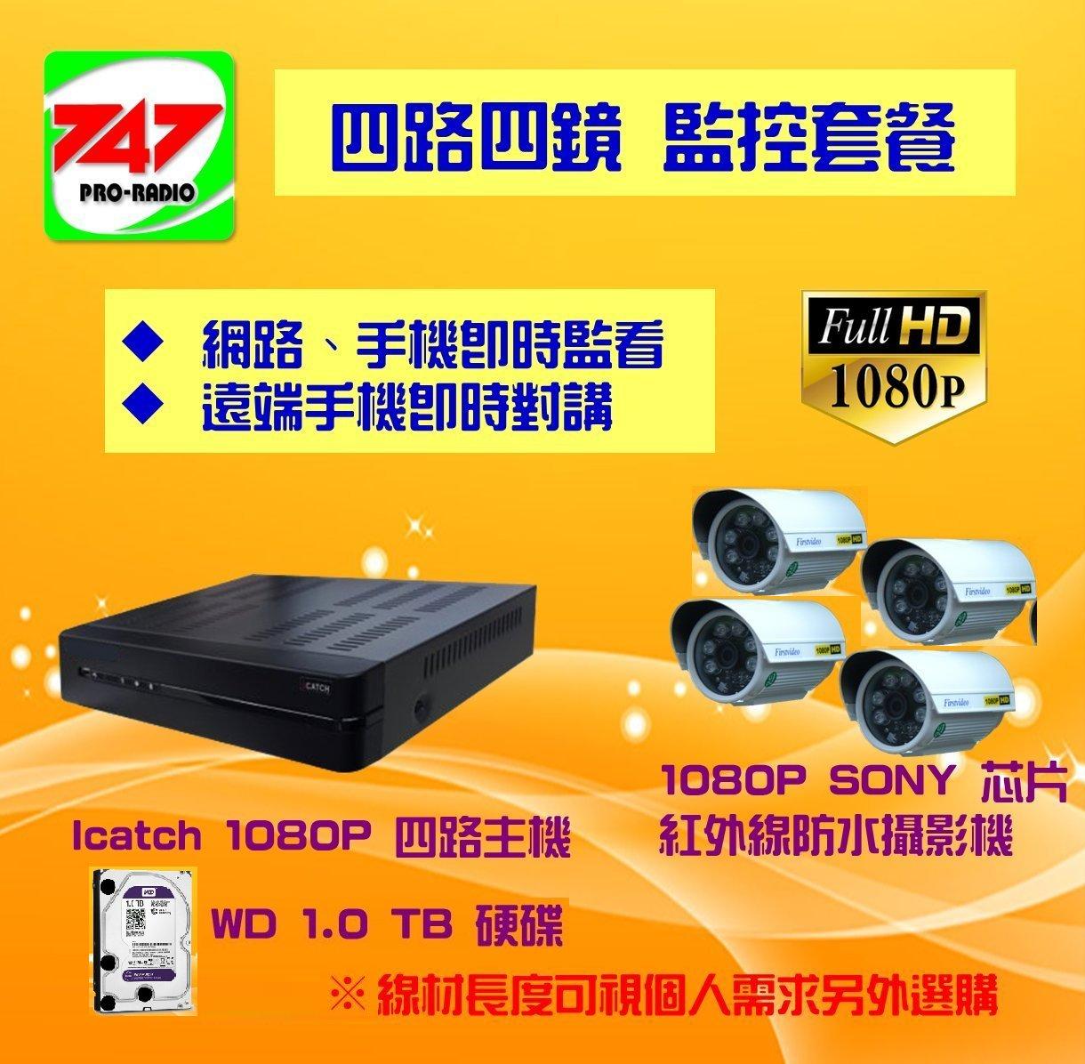 《747無線電》 icatch DVR AHD 監視器 1080p 4路主機 + 4支 攝影機 +1顆1TB硬碟套餐